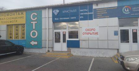 Открытие магазина «Кристалл» на ул. Маяковского д. 14
